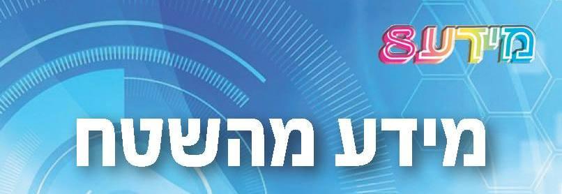 דיווח מהשטח – תאונה ליד איילת השחר