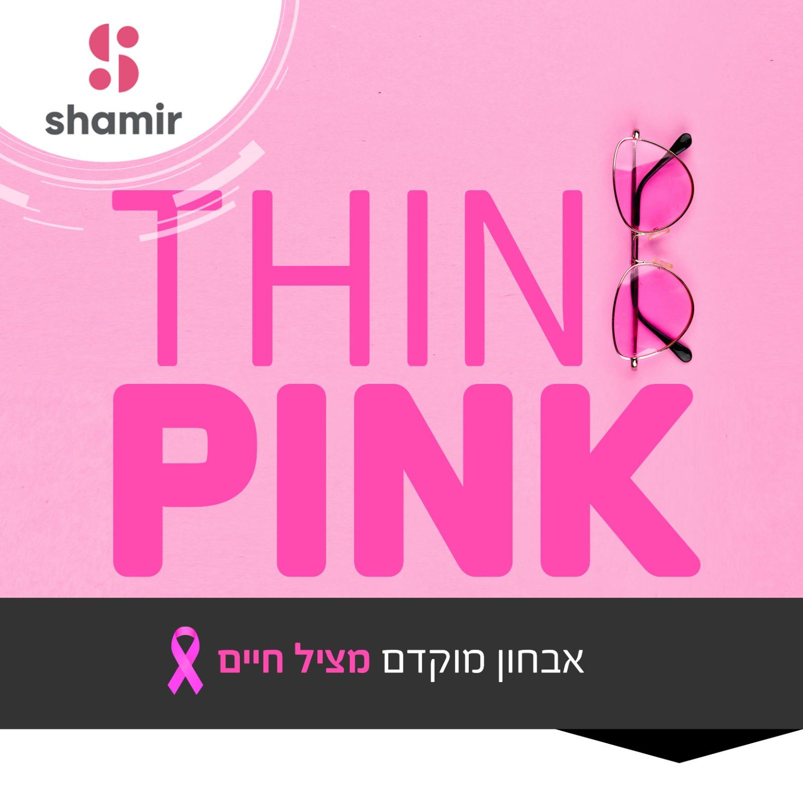 שמיר אופטיקה משיקה מהדורה מוגבלת של עדשות וורודות לרגל חודש העלאת המודעות לגילוי מוקדם של סרטן השד
