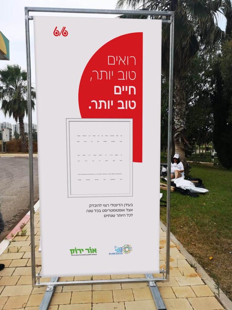 חברת שמיר אופטיקה ביוזמה לכבוד יום הראיה הבין-לאומי בישראל
