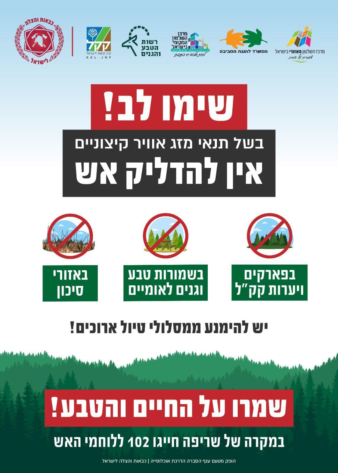 כבאות והצלה: סכנת שריפות בשל מזג האויר השרבי הצפוי מחר