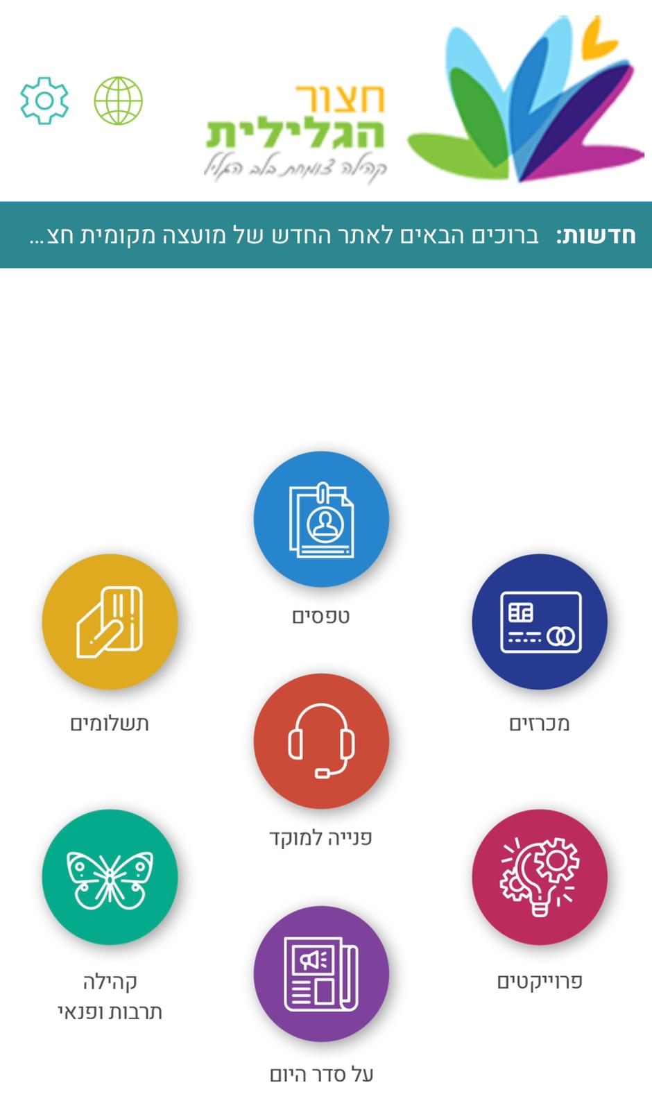 חצור הגלילית: מורידים אפליקציה ומקבלים מתנות עד פתח הבית