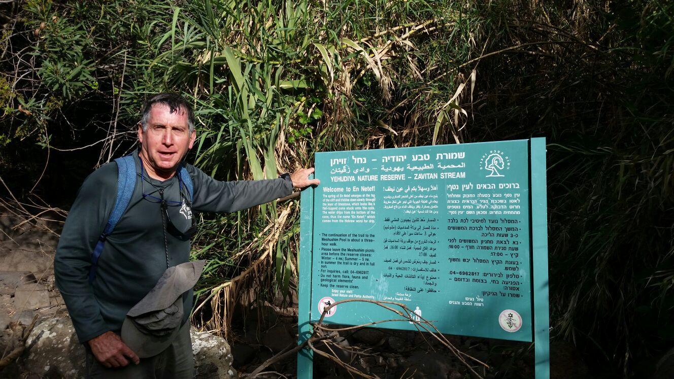 מתנדב רשות הטבע והגנים נהרג לאחר שסייע בחילוץ משפחה בנחל עמוד